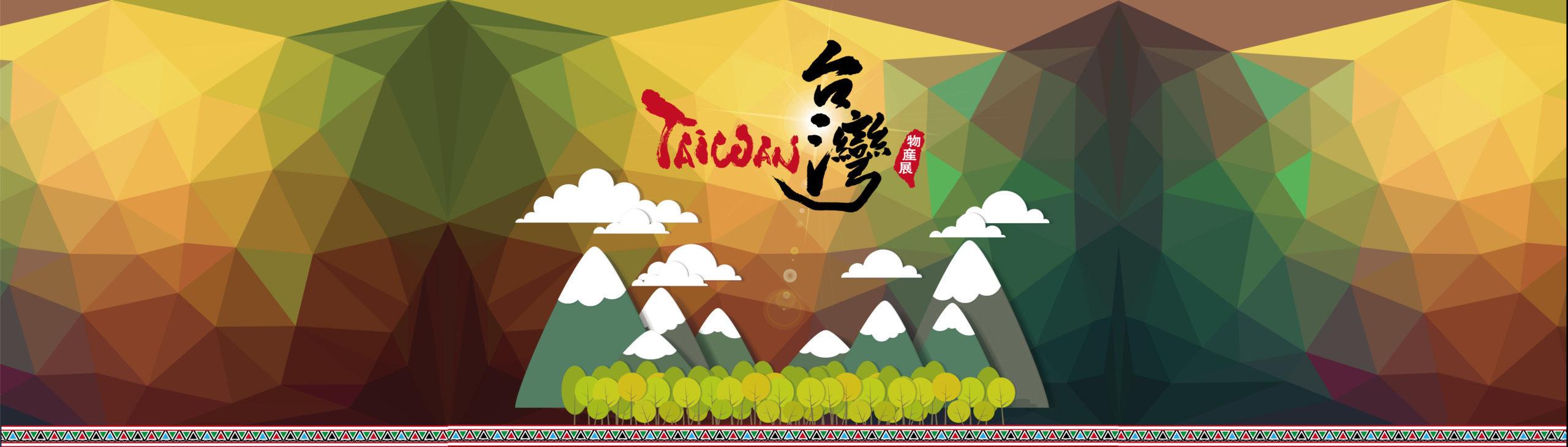 台湾物産展:広告デザイン